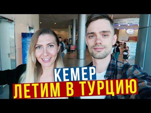 Турция 2018, КЕМЕР — Перелёт, ТРЭШ Отель 5*, ЭТО ЖЕСТЬ! Быдло на Отдыхе