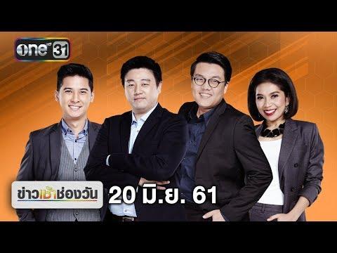 🔴 LIVE #ข่าวเช้าช่องวัน | 20 มิถุนายน 2561 | ข่าวช่องวัน | one31