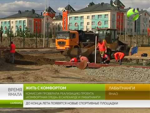 12 июля 2017 года в городах Салехард и Лабытнанги проверили реализацию проекта