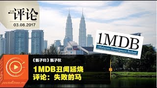 1MDB丑闻延烧 评论:失败的马