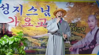 '성지스님'의 소리공양 / '임 찾아 가는 길'