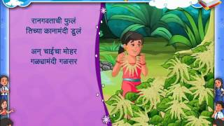 Maharashtra Board-Marathi-3rd Standard-Marathi Balbharti-Ranvedi