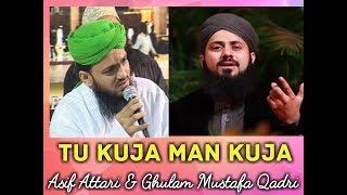 Tu Kuja Man Kuja - Asif Attari & Ghulam Mustafa Qadri (New 2017!)