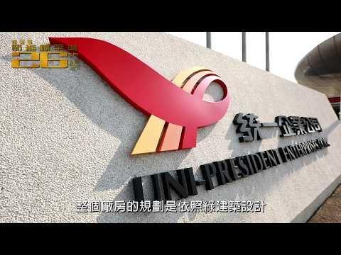 108年節能標竿獎 銀獎 統一企業股份有限公司新竹湖口廠