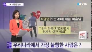 자영업 40대 대졸 이혼남 '가장 불행' / YTN