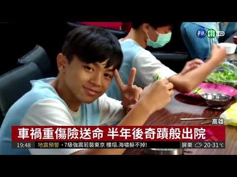 車禍重傷 國中生展現驚人生命力| 華視新聞 20180403