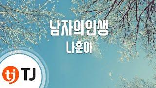 [TJ노래방] 남자의인생 - 나훈아(Na, Hoon-A) / TJ Karaoke