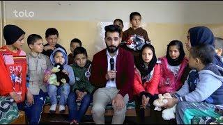 بامداد خوش - خیابان - دیدار سمیر صدیقی از یک پرورش گاه در شهر کابل