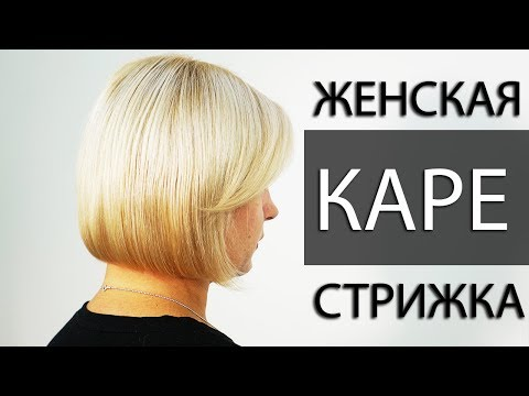 Женская стрижка - Каре. Arsen Dekusar studio photo