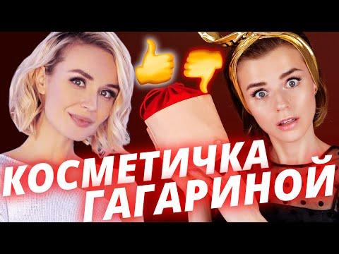 Косметичка Полины Гагариной: классно или ужасно?