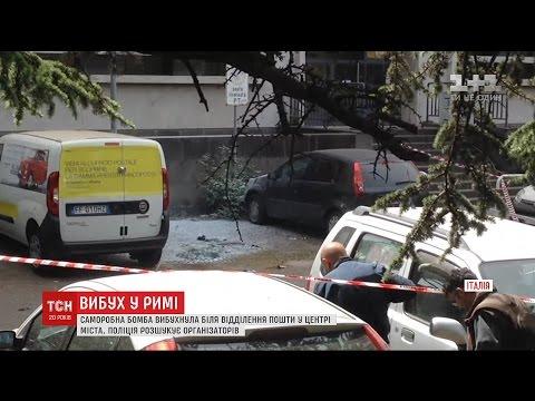 Саморобна бомба вибухнула біля відділення пошти у центрі італійської столиці