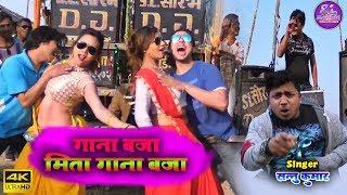 गाना बाजा मिता गाना बाजा by sannu kumar      2019  new supehit  मैथिली  song