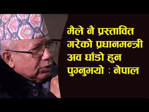 मैले नै प्रस्तावित गरेको प्रधानमन्त्री अव घाँडो हुन पुग्नुभयो : अध्यक्ष माधवकुमार नेपाल