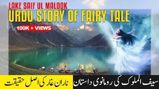 Urdu Story of Fairy Tale Lake Saif Ul Malook width=