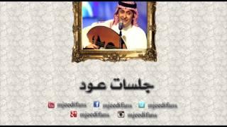 عبدالمجيد عبدالله ـ ابكتب لك    اغاني بالعود
