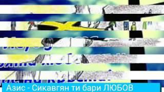 Азис - Сикавгян ти бари любов 2016