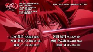 Chiruran: Shinsengumi Requiem (Temporada 1)