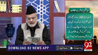 Nuskha | Har Qisam kay Shar say Hifazat | Subh E Noor  | 28 Nov 2018 | Headlines | 92NewsHD
