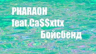 [COVER]PHARAOH(feat.Ca$$xttx)- Бойсбенд