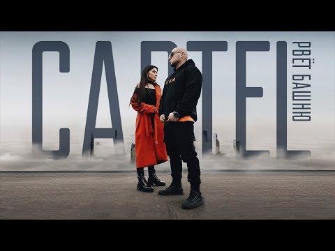 CARTEL — РВЁТ БАШНЮ (Премьера клипа 2017)