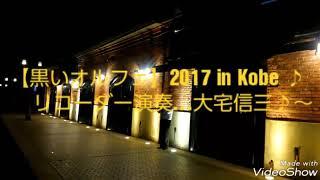 ☆17☆【黒いオルフェ】リコーダー演奏…大宅信三2017  in  Kobe
