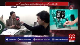Andher Nagri- 17 December 2017 - 92NewsHDPlus