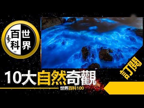 世界10大 【世界10大自然奇观】【WORLD TOP 10】你不會相信但確實存在的世界奇觀  可燃冰 |   新西兰 香槟池 |  美国 俄勒冈 - YouTube