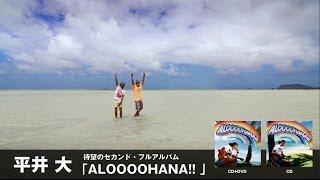 平井 大 / 「Island Girl part.2 feat.ALEXXX」Music Video