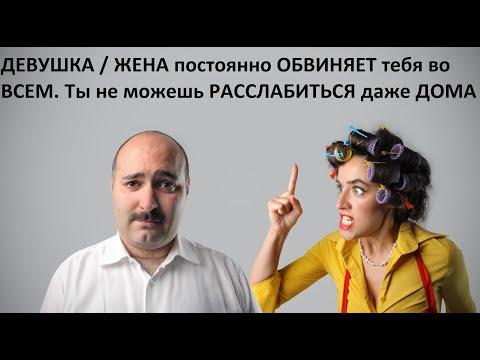 ДЕВУШКА / ЖЕНА постоянно ОБВИНЯЕТ тебя во ВСЕМ. Ты не можешь РАССЛАБИТЬСЯ даже ДОМА #отношения photo