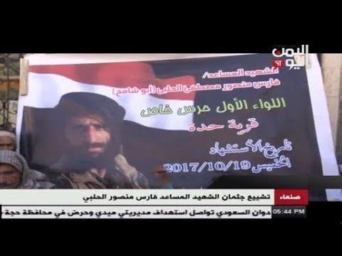 تشييع جثمان الشهيد المساعد فارس منصور الحلبي أحد أبطال اللواء الأول حرس خاص  23 - 10 - 2017