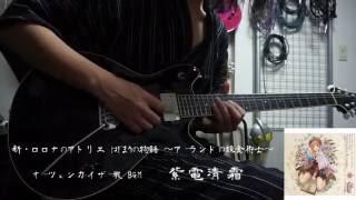 【新・ロロナのアトリエ】 紫電清霜 ギターで弾いてみた 【Guitar Cover】