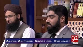 Manqbat: Hazrat Abu Bakar Siddique (RA) - 11 March 2018 - 92NewsHDPlus
