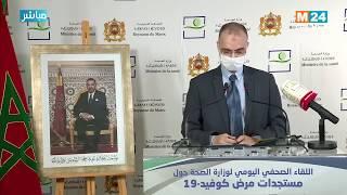 Bilan du Covid-19 : Point de presse du ministère de la Santé (22-05-2020)