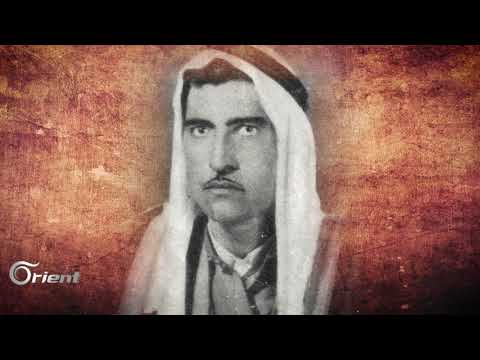 محمد الدقوري.. بطل عامودا الذي دفع ثمن شهامته - حكاية سورية