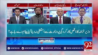 Raey Apni Apni - 14 October 2017, Alarming situation of Pakistan economy - 92NewsHDPlus