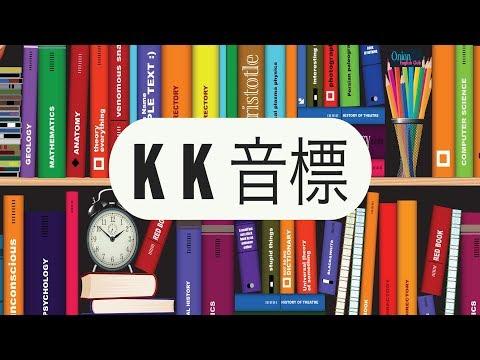 KK音標總複習/母音音標/子音音標/有聲子音/無聲子音 - YouTube