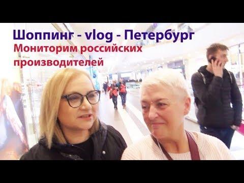 Шоппинг — vlog | Есть ли в России приличный бренд одежды? Мониторим с Jelena love Riga