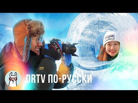 DRTV по-русски: 8 советов для фотосъемки зимой photo