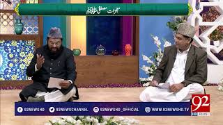 Subh e Noor - 12 December 2017 - 92NewsHDPlus