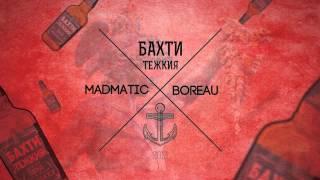 BOREAU X MADMATIC - Бахти Тежкия