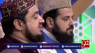 Naat Sharif | 19 June 2018 | 92NewsHD