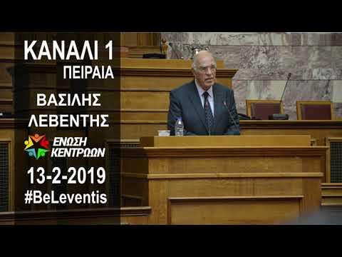 Βασίλης Λεβέντης στο Κανάλι 1 του Πειραιά (13-2-2019)