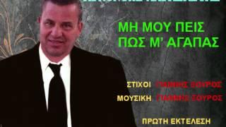 ΑΡΧΟΝΤΗΣ ΠΑΡΑΣΚΕΥΑΣ -ΜΗ ΜΟΥ ΠΕΙΣ ΠΩΣ Μ ΑΓΑΠΑΣ Ν2