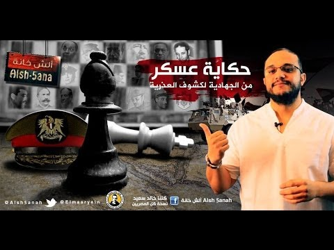 ألش خانة | حكاية عسكر من الجهادية إلى كشوف العذرية ج ١ من ٥