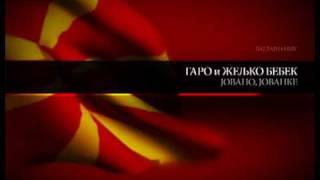 Garo , Tavitjan Brothers & Zeljko Bebek - Jovano Jovanke