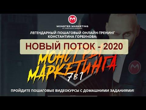 Обновление тренинга «Монстры Маркетинга 7 в 1» — 2020