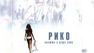Dramma x Леша Свик – Рико