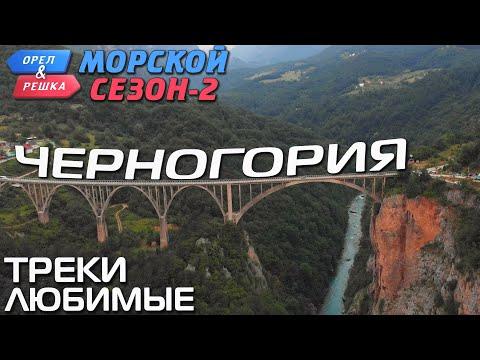Орёл и Решка. Морской сезон-2 — Черногория 🎧TAKE ME NOW