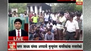 सिंधुदुर्ग : दोडामार्ग पं.स. सदस्य भरत जाधव यांच्या अपघाती मृत्यूनंतर संतप्त नागरिकांचा रास्तारोको