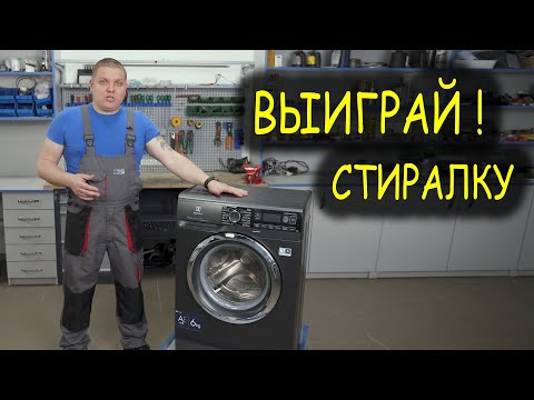 Розыгрыш стиральной машины. Уточняю условия! photo
